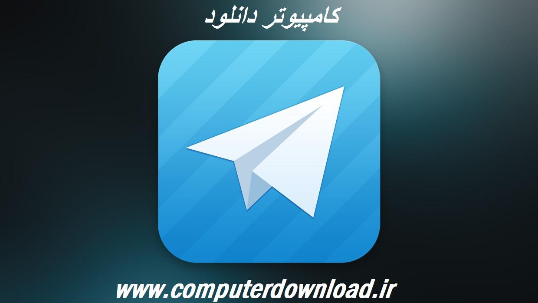 تلگرام برای کامپیوتر دانلود